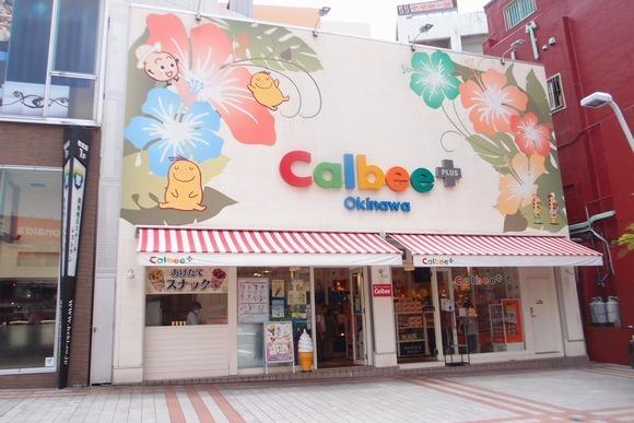 calbeesof1.jpg