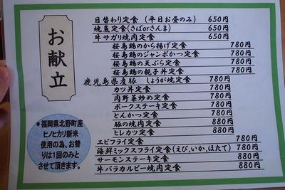 gohantei12Tk2.jpg