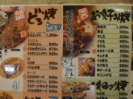 hyoDoroyaki6.jpg