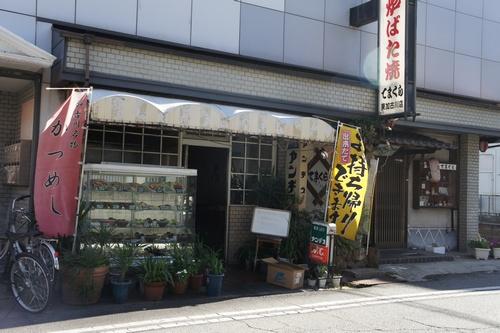 hyoKatsumeshi0.jpg