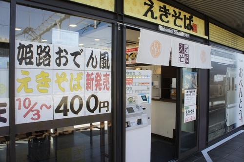 hyogoEkisoba3.jpg