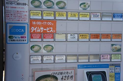 hyogoEkisoba4.jpg