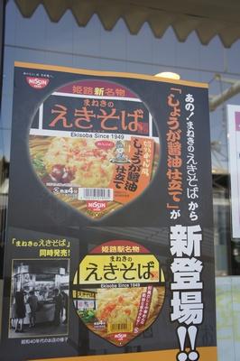 hyogoEkisoba7.jpg