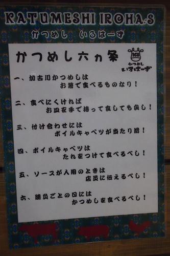 irohazu9.jpg