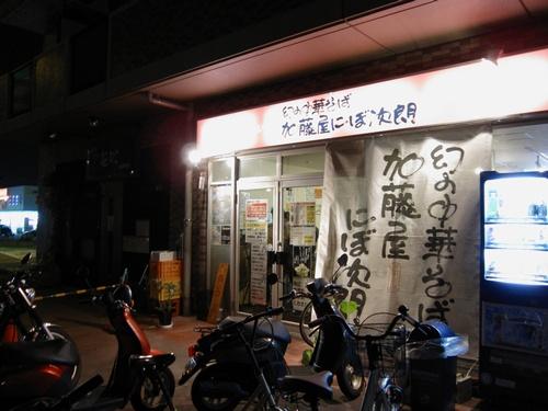 oumiNibojiro3.jpg