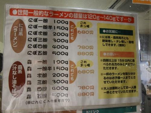 oumiNibojiro4.jpg