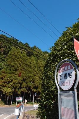 shi12ishiba2.jpg