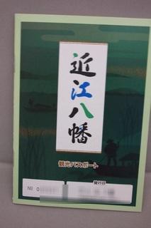 shiga12kikou3.jpg