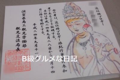 shiga12kikou4.jpg