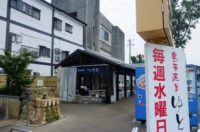 shimabarasho17.jpg