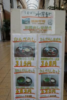 shimabarasho7.jpg