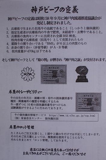 tKobegyu5.jpg