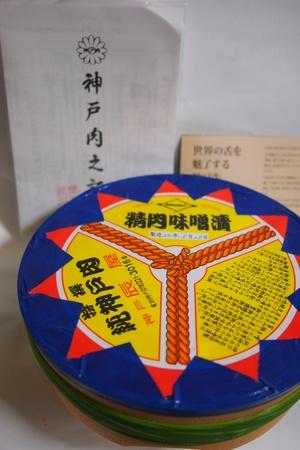 tatsuyaMiso3.jpg