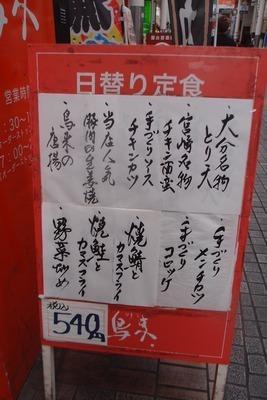 torikuTT2.jpg