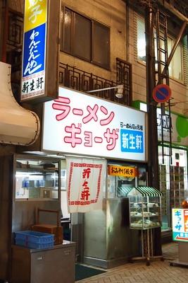 z12shinseiken4.jpg