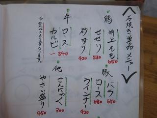 AozoraIshi0m2.jpg