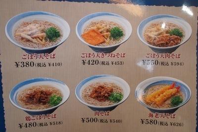 NaruTorigobo1.jpg