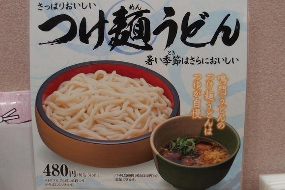 NaruTsukeu1.jpg