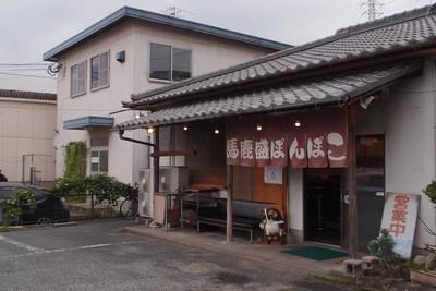 bakamori169pDMJ1.jpg