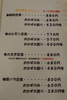 bakamori169pDMJ2.jpg