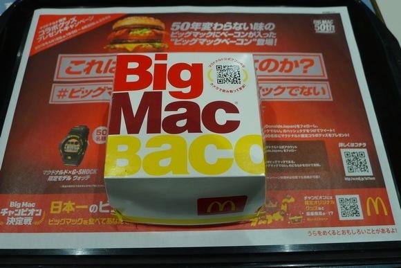 bigmacbe2.jpg