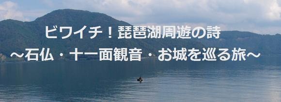 biwaichilogo1.jpg