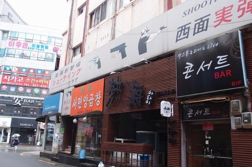 bseomyeon9.jpg