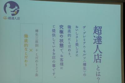choutatsujin5.jpg