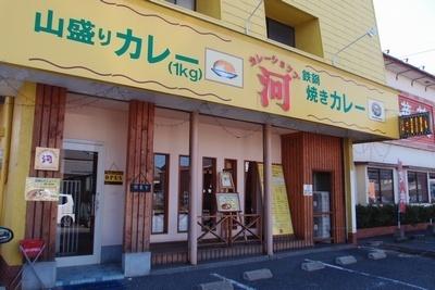 curry15kawa1.jpg