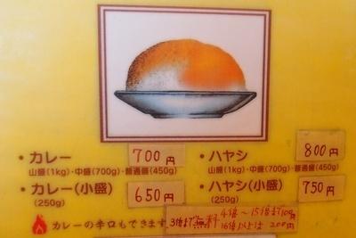 curry15kawa3.jpg