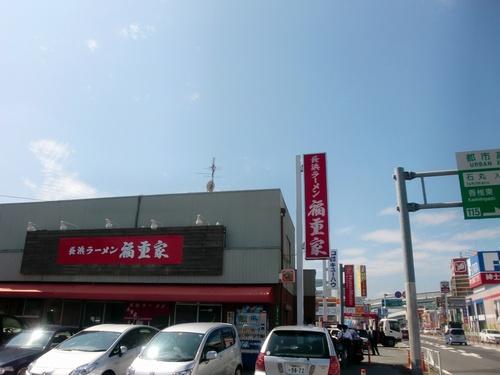 fukushigeya0.jpg
