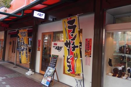 fuuraiboCkk1.jpg