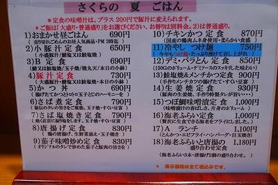 gohan127sakura8.jpg