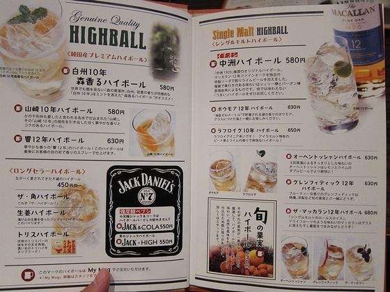 highballbar26.jpg