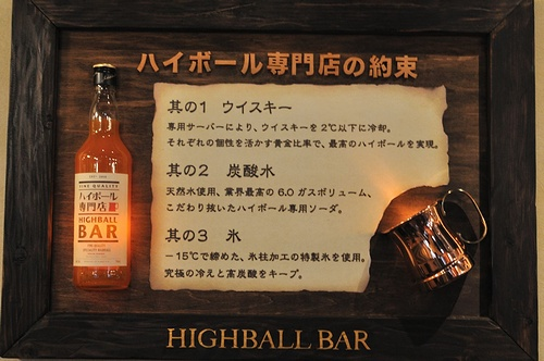 highballbar7.jpg