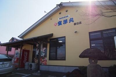 hoyomaru1.jpg