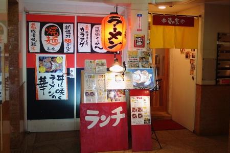 ichinoyayaki3.jpg