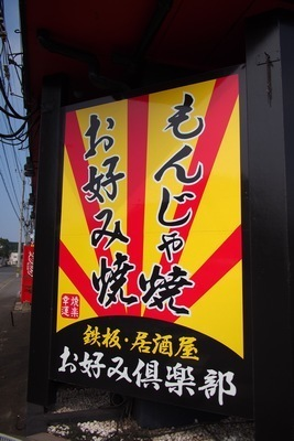 iokokuraBT2.jpg