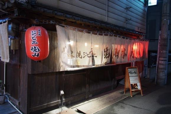 jibieyakiyama1.jpg