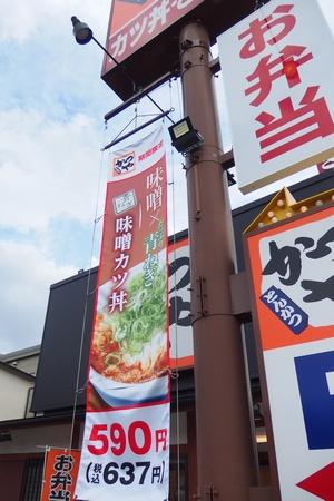 katuyaMiso1.jpg
