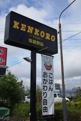 kenkoro3.jpg