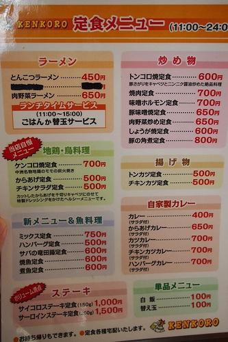 kenkoro6.jpg