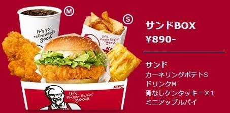 kfcBox1b.jpg
