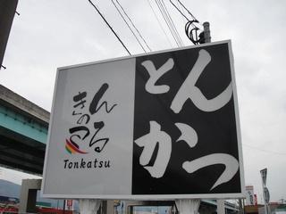 kintsuro2.jpg