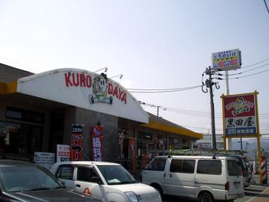 kurodaya0.jpg