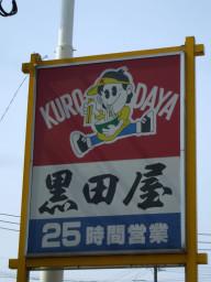 kurodaya0k.jpg