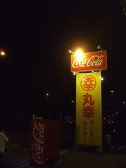 marukoura4.jpg