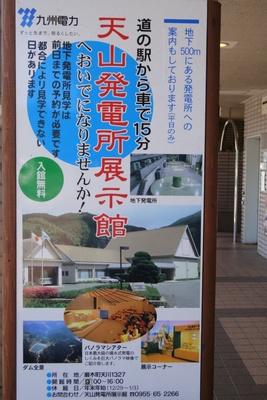 michinoekigyoki12.jpg