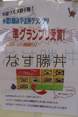 mishimiyamai3.jpg