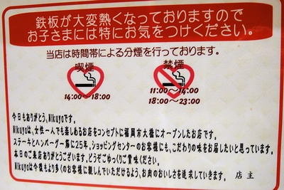 nikuya129jyu4.jpg